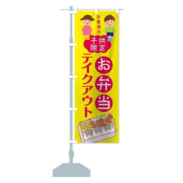 のぼり旗 子供限定お弁当テイクアウト|goods-pro|13