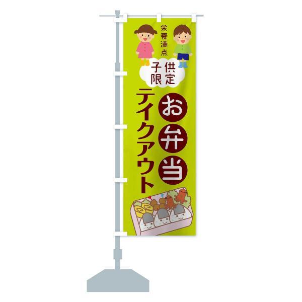 のぼり旗 子供限定お弁当テイクアウト|goods-pro|14