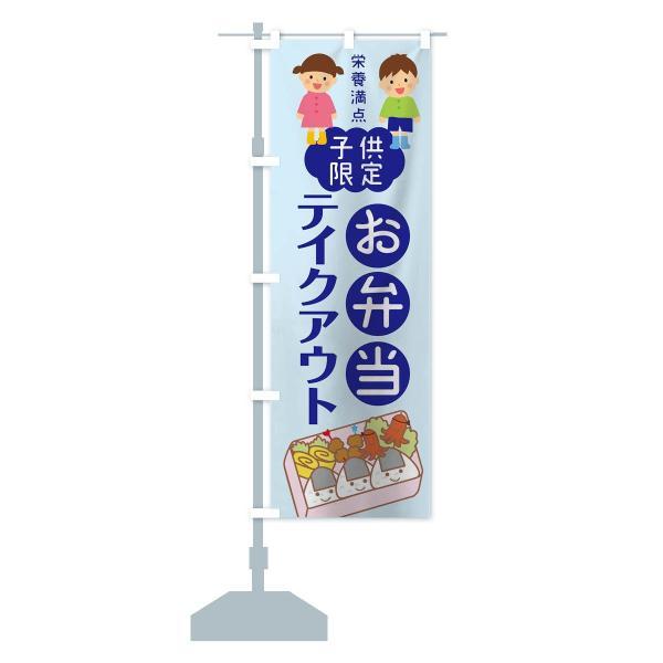 のぼり旗 子供限定お弁当テイクアウト|goods-pro|15