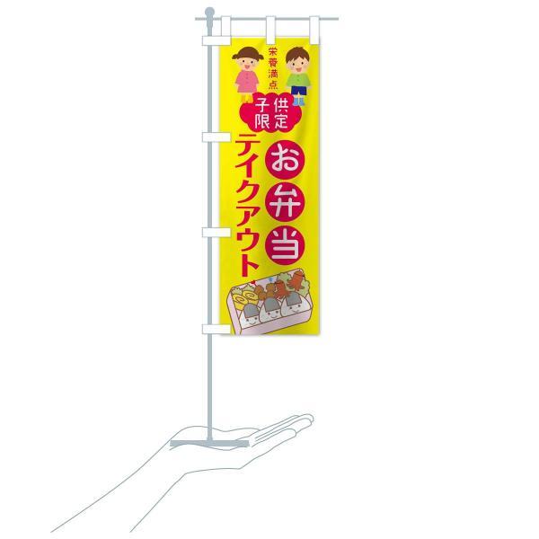 のぼり旗 子供限定お弁当テイクアウト|goods-pro|16