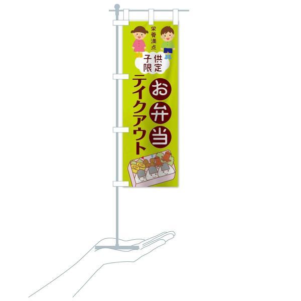 のぼり旗 子供限定お弁当テイクアウト|goods-pro|17