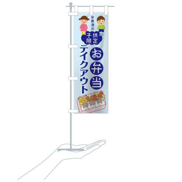 のぼり旗 子供限定お弁当テイクアウト|goods-pro|18