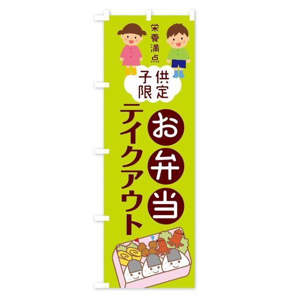 のぼり旗 子供限定お弁当テイクアウト|goods-pro|03