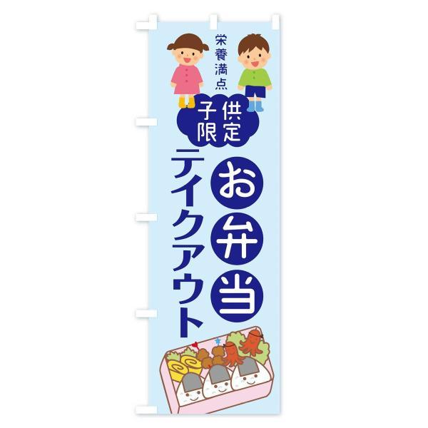 のぼり旗 子供限定お弁当テイクアウト|goods-pro|04