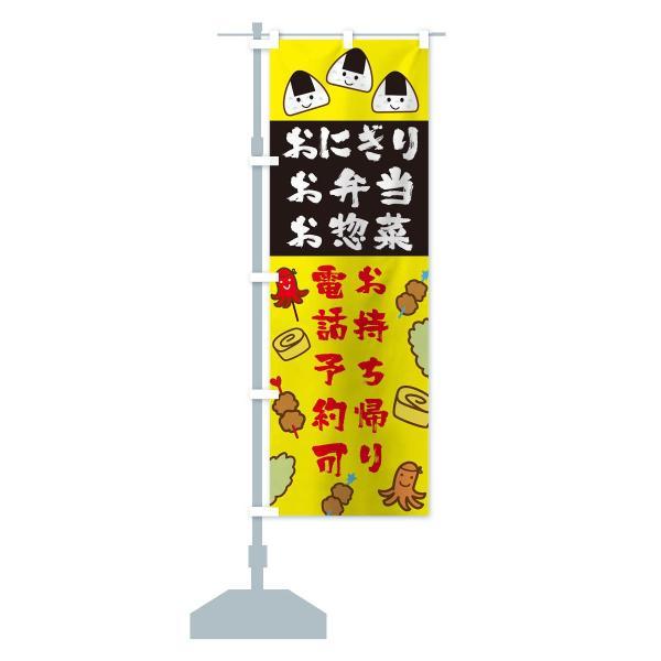 のぼり旗 おにぎりお弁当お惣菜電話予約OKお持ち帰りOK|goods-pro|13