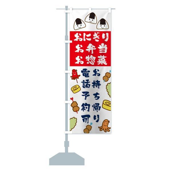 のぼり旗 おにぎりお弁当お惣菜電話予約OKお持ち帰りOK|goods-pro|14