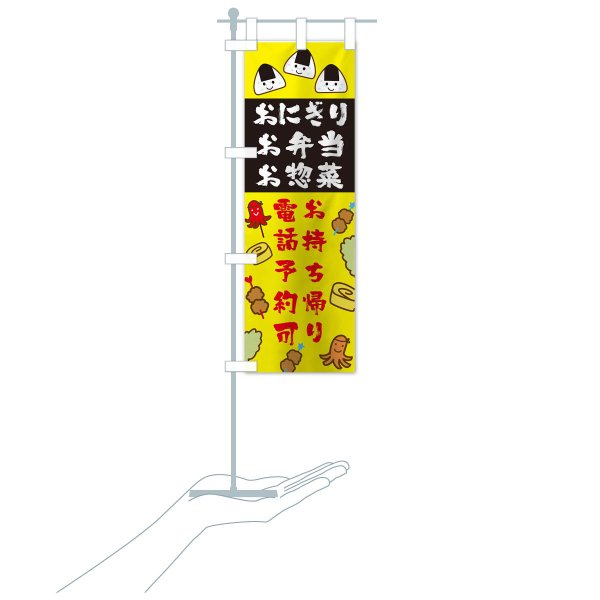 のぼり旗 おにぎりお弁当お惣菜電話予約OKお持ち帰りOK|goods-pro|16