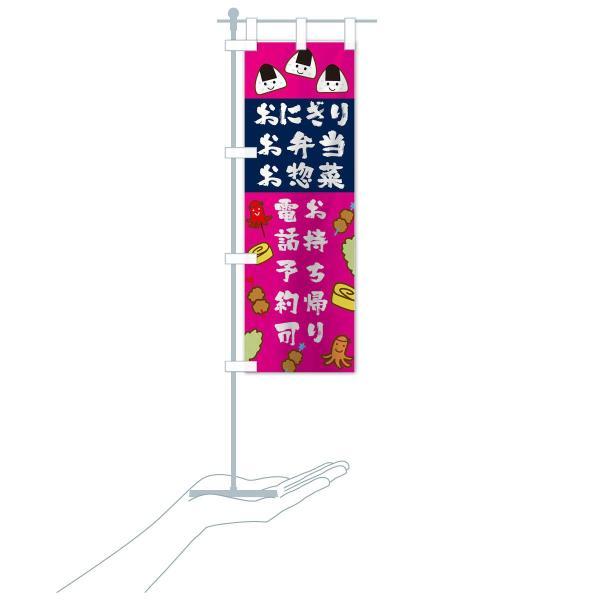のぼり旗 おにぎりお弁当お惣菜電話予約OKお持ち帰りOK|goods-pro|18