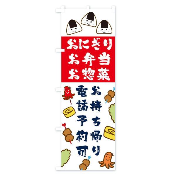 のぼり旗 おにぎりお弁当お惣菜電話予約OKお持ち帰りOK|goods-pro|03