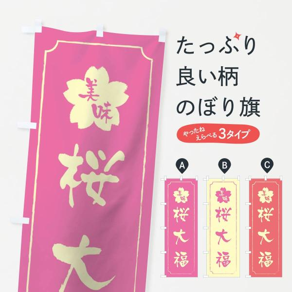桜大福のぼり旗
