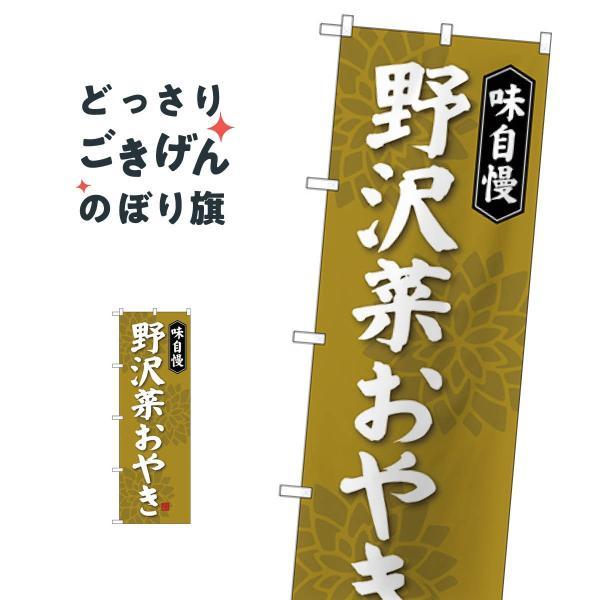 野沢菜おやき のぼり旗 SNB-4050