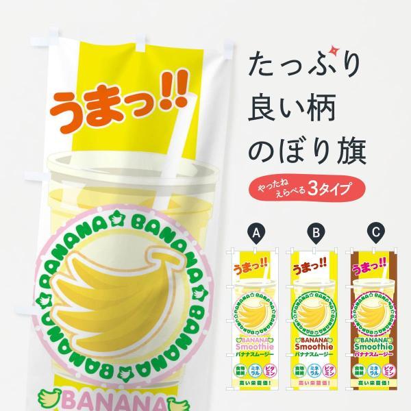 バナナスムージーのぼり旗