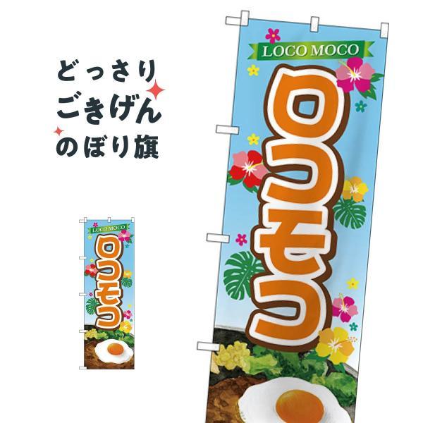 ロコモコ のぼり旗 TR-027