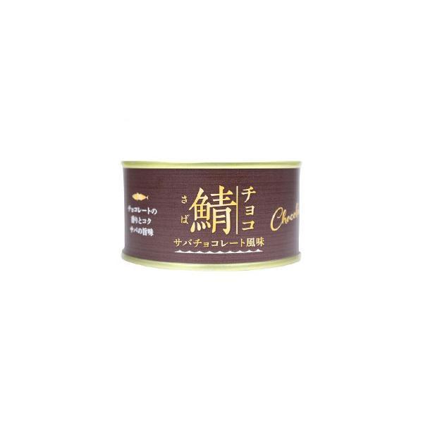3個セット 鯖チョコ サバチョコレート風味 170g