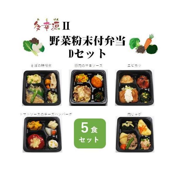 野菜粉末 付き 弁当 IID セット ( おかず のみ 5食 + 野菜 粉末 5食分) 冷凍 弁当