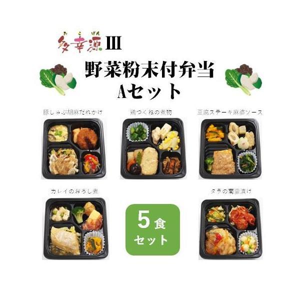 野菜粉末 付き 弁当 IIIA セット ( おかず のみ 5食 + 野菜 粉末 5食 分 ) 冷凍 弁当