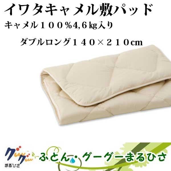 イワタ キャメル敷きパッド レギュラータイプ DL 140×200cm/4.6kg|goodsingu