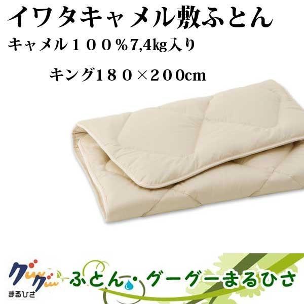 キャメル敷ふとんヘビータイプ K 180×200cm/7.4kg|goodsingu