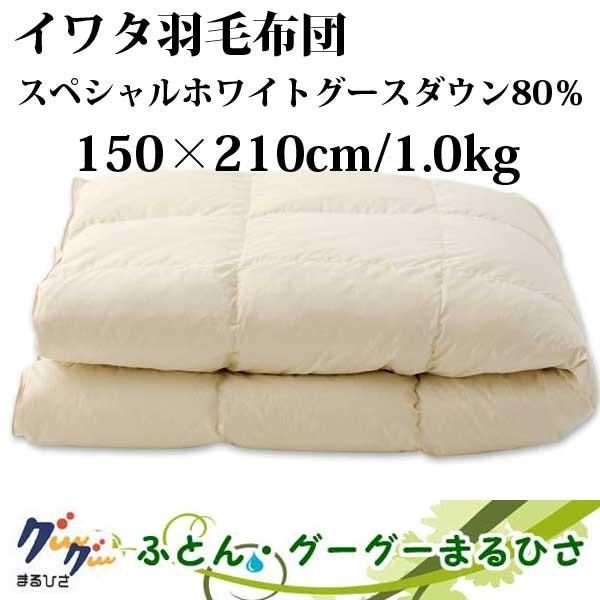 イワタ スペシャルホワイトグースダウン80% 150×210cm/1.0kg goodsingu