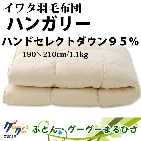 イワタ ハンガリーハンドセレクトグースダウン95% 190×210cm/1.1kg|goodsingu
