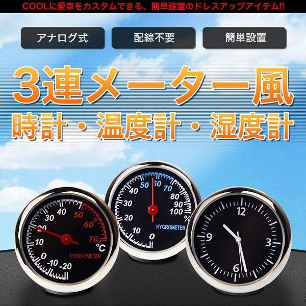 (メール便送料無料)車用 3連 追加メーター風 アナログ式 時計 温度計 湿度計 温湿度計 車載 アクセサリー ドレスアップ カー用品