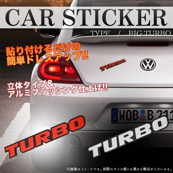 (メール便送料無料)車用 カーステッカー デカール BIG TURBO ターボ 3D 立体 シール ドレスアップ デコレーション カスタム カー用品 外装