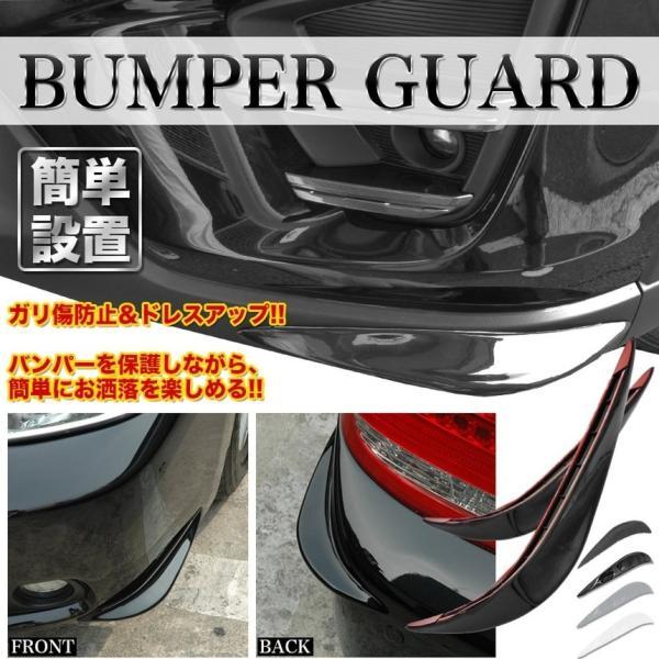 バンパーガード フロント スポイラー リップ ガード 汎用 エアロ 車 カー用品 外装 ドレスアップ ガリ傷防止 予防