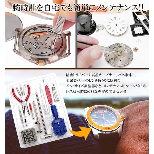 腕時計修理工具 16点セット バネ棒外し 電池交換 ベルト 調整 ドライバー ピンセット|goodsland|02