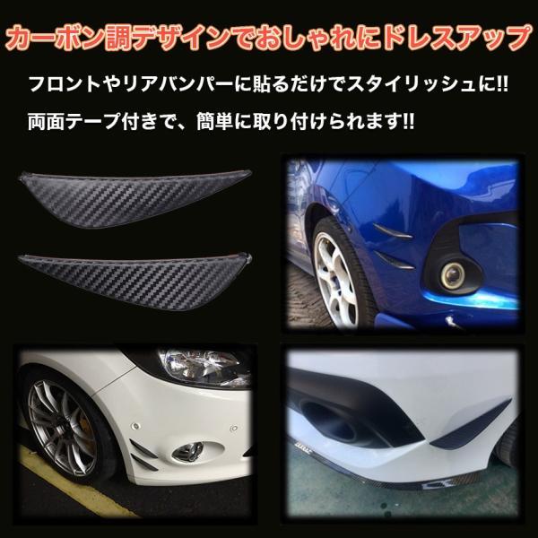 汎用 カーボン調 エアロフィン風 カナード 4個 セット バンパー ガード プロテクター パーツ フロント リア|goodsland|02