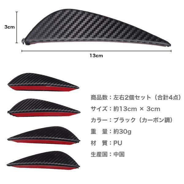 汎用 カーボン調 エアロフィン風 カナード 4個 セット バンパー ガード プロテクター パーツ フロント リア|goodsland|04