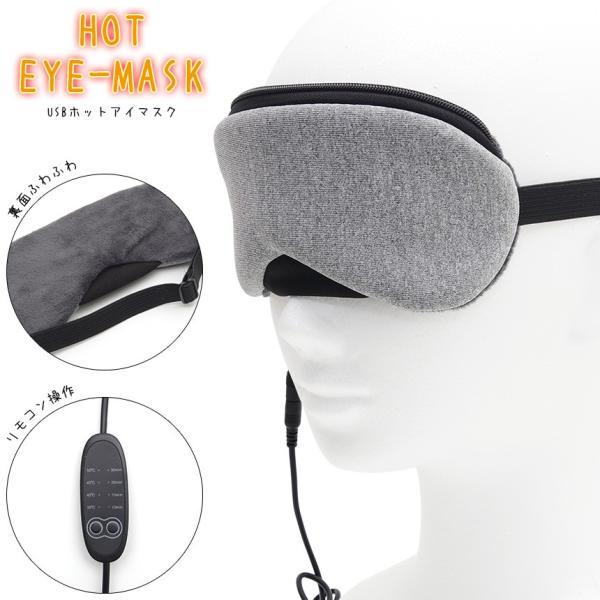 ホットアイマスク USB 給電式 繰り返し使用 4段階温度調節 タイマー付き
