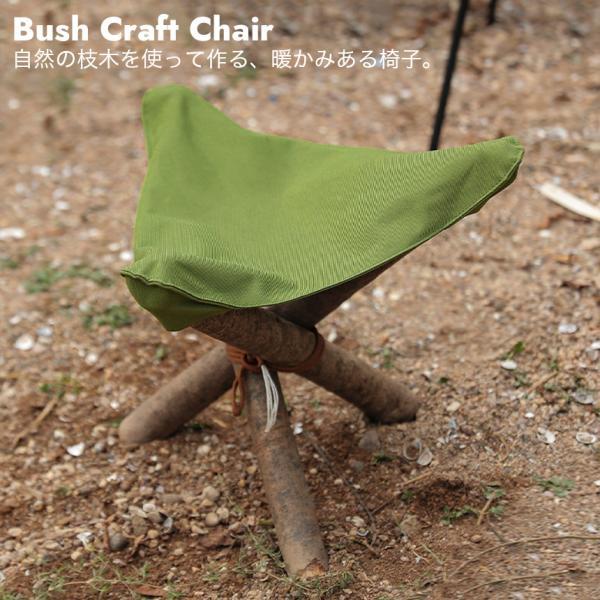 ブッシュクラフト チェア 椅子 用 布 一人用 ソロ ワーク