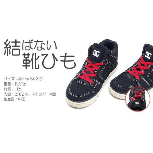 結ばない 靴紐 ゴム シューズ スニーカー ひも 靴 運動会 メンズ レディース ランニング