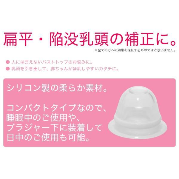 ニップル ケア 陥没乳首 乳頭 補正器 シリコン製 吸引器 矯正 女性 goodsland 02