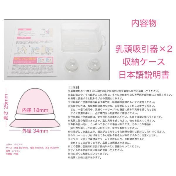 ニップル ケア 陥没乳首 乳頭 補正器 シリコン製 吸引器 矯正 女性 goodsland 04