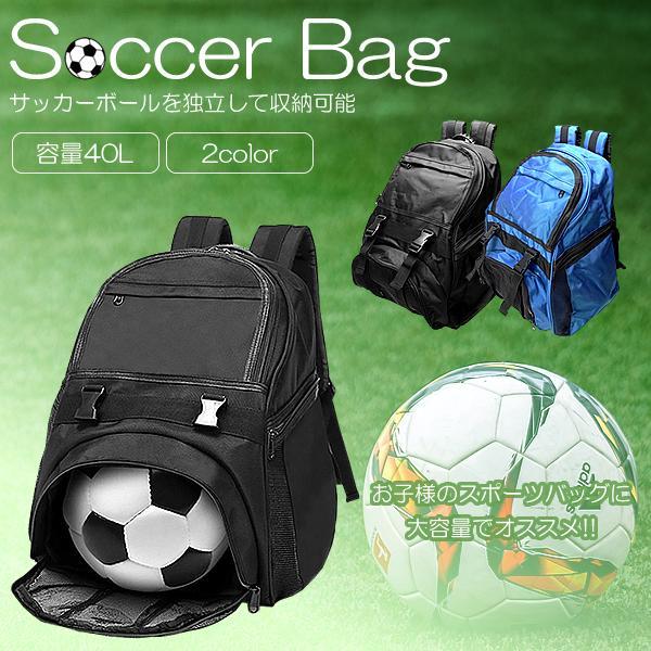 サッカーリュック 大容量 ボール収納  40L キッズ ジュニア リュックサック バッグ