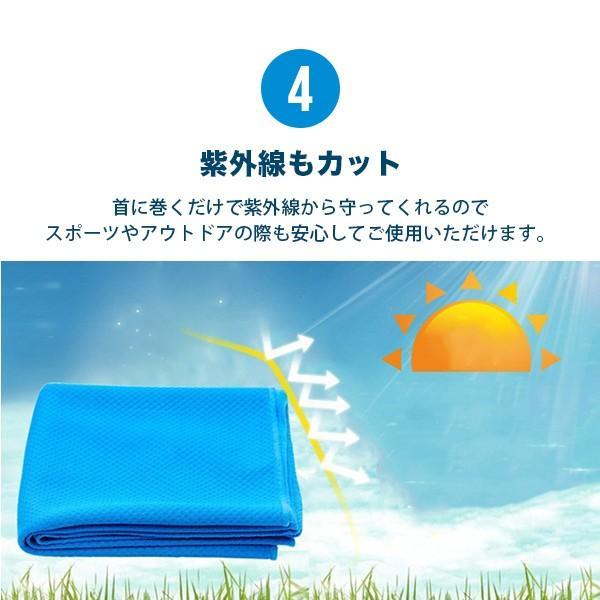 冷えタオル 冷却 冷感 クール 冷感タオル 夏 ひんやり UVカット アイスタオル 熱中症対策 メール便のみ送料無料2♪7月10日から20日入荷予定中|goodstown|07