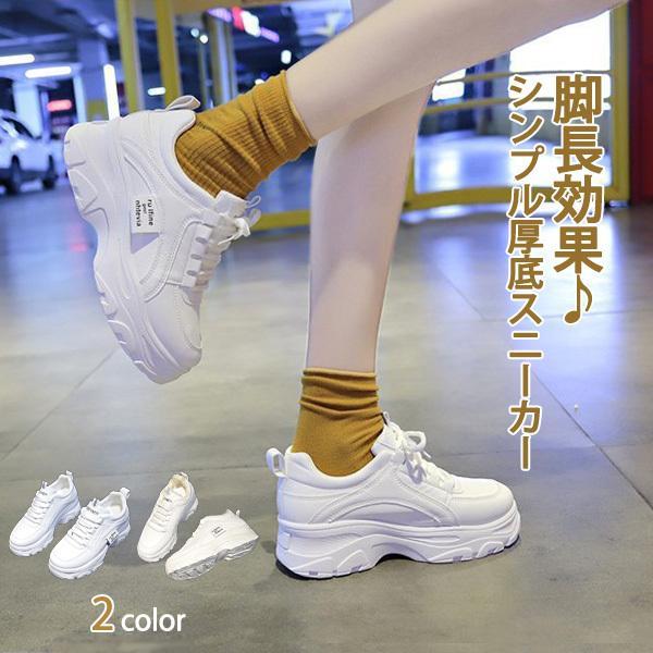 厚底スニーカーレディースシューズダットカジュアル白ベージュ靴シンプルスニーカー履きやすい別