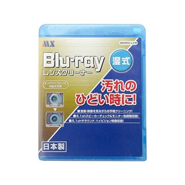 BDレンズクリーナー ブルーレイ レンズクリーナー 湿式 MKBRD-LCW (PS3対応) 人気