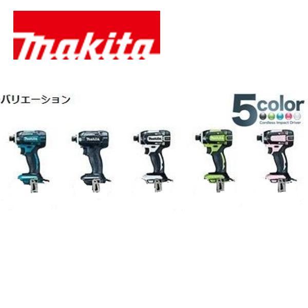 マキタ充電式インパクトドライバTD149DZ(本体のみ)18Vmakita電動工具