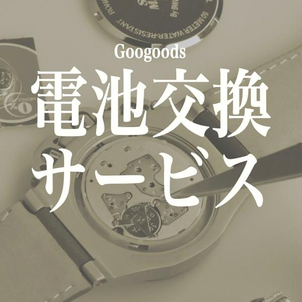 クォーツ腕時計 電池交換 腕時計のモニター電池を新品電池に交換して発送いたします|googoods
