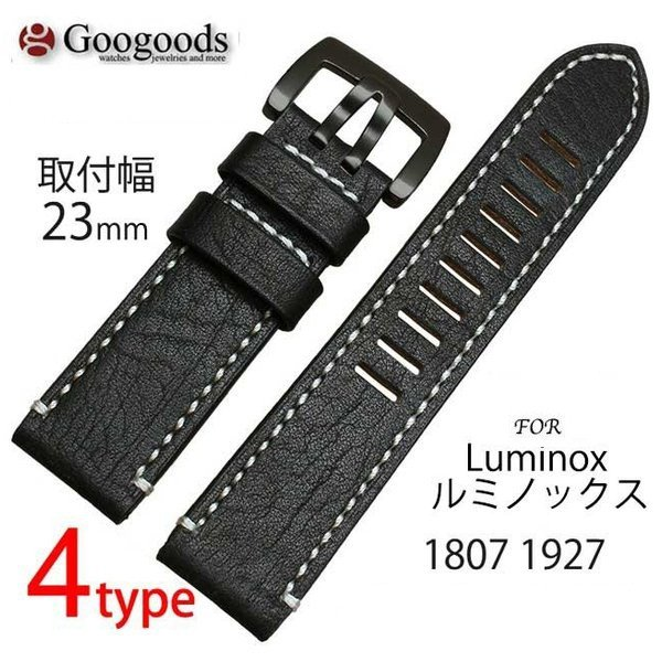 幅23mm 時計バンド イタリア高級本革ベルト LB068 For Luminox ルミノックス