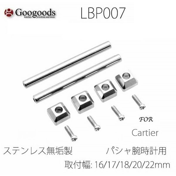 super popular 79f4c f188e For Cartier カルティエ パシャ C 腕時計ベルト固定パーツ 適用幅 16mm/17mm/18mm/20mm/22mm