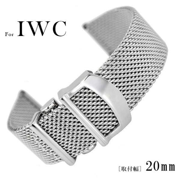 reputable site 4180c 376ea For IWC 高級メッシュメタル腕時計バンド 汎用 交換バンド 幅20mm/22mm MSB111