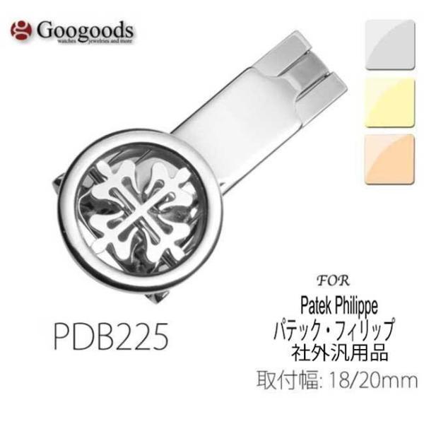 ForPatekPhilippeパテック・フィリップ向け社外品腕時計の着脱が楽々ベルトの寿命もUPDバックルPDB225