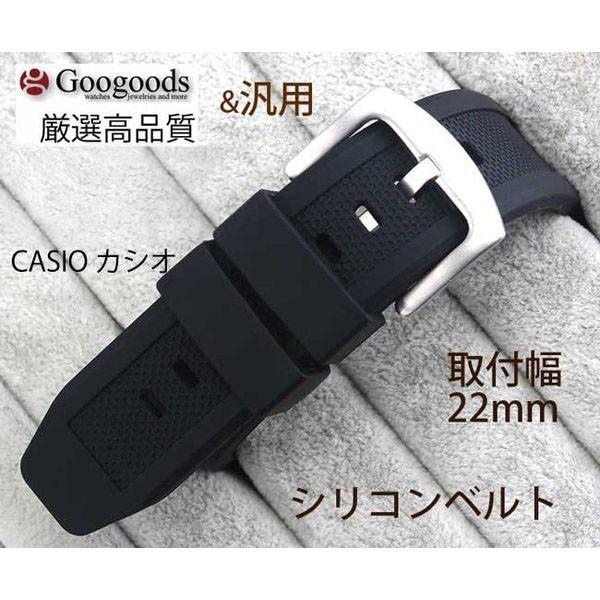 new style 97c60 822f2 幅22mm 時計ベルト シリコン腕時計バンド RSB007 For CASIO カシオ EMPORIO ARMANI エンポリオ・アルマーニ & 汎用