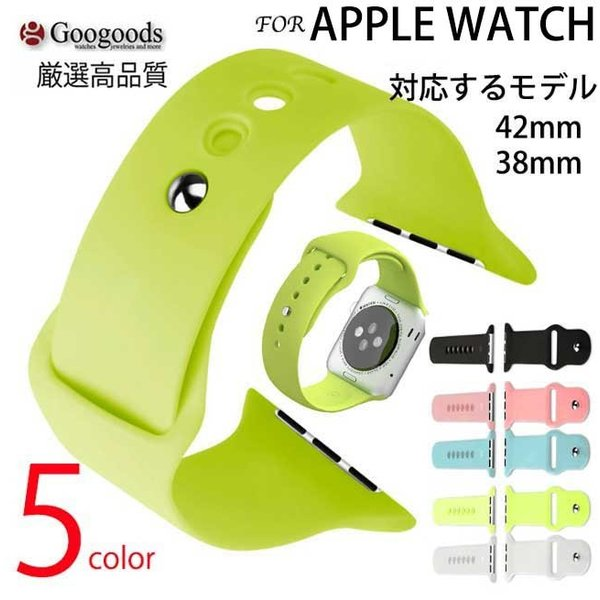 For Apple Watch アップルウォッチ 38mm/42mm シリコン腕時計バンド 高級TPU ベルト RSB047|googoods