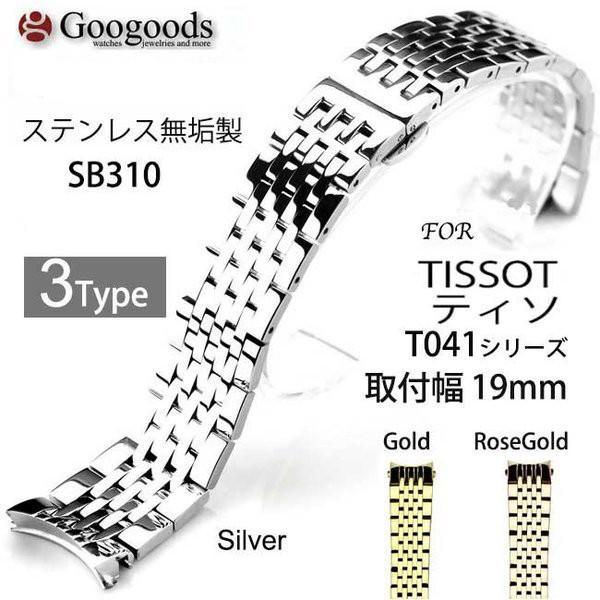 グーグッズ厳選高品質ステンレスベルト3Type SB310 取付幅19mm For TISSOT ティソ