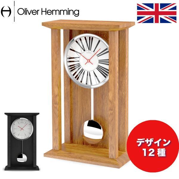 イギリスデザイン 置き時計 振り子時計 SH10シリーズ 12バリエーション Oliver Hemming オリバー・ヘミング 誕生日プレゼント 引越し 新築 祝い googoods