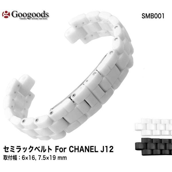 For CHANEL シャネル J12 高級セラミックベルト 腕時計ベルト 交換バンド SMB001|googoods